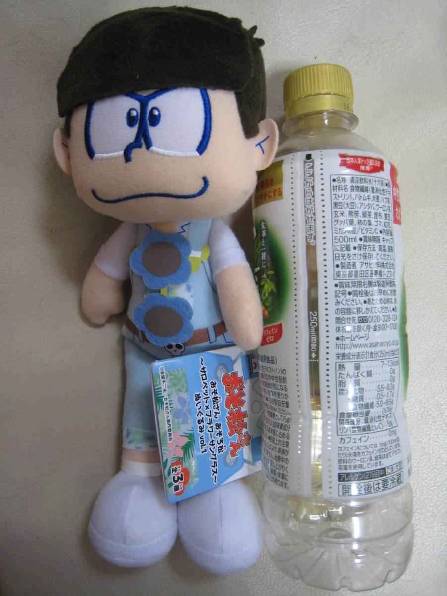 おそ松さん おそろ松 サロペット フラワーサングラス ぬいぐるみ カラ松 プライズ 限定 非売品 ( ブランケット マスコット セット 出品中