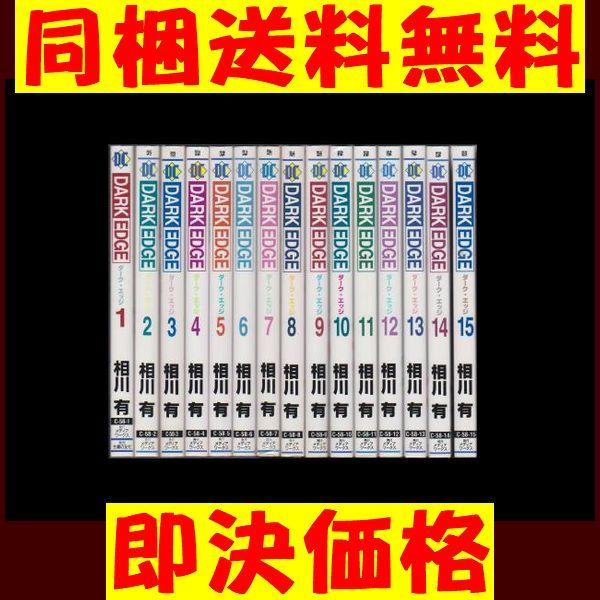 ダークエッジ 相川有 [1-15巻漫画全巻セット/完結] ★ 同梱送料無料_画像1