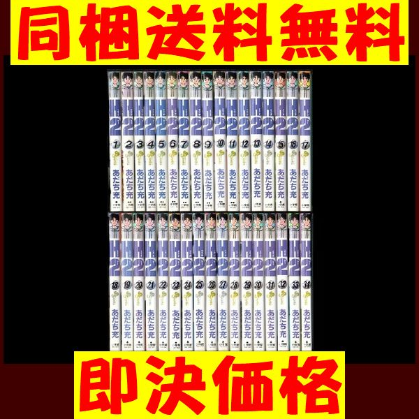 H2(エイチツー) あだち充 [1-34巻漫画全巻セット/完結] ★ 同梱送料無料