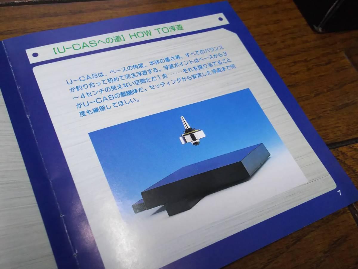 U-CAS / 空中浮遊コマ ユーカス 増田屋コーポレーション / コマが宙に浮かびます 動作未確認 [全付属品有り]_画像5