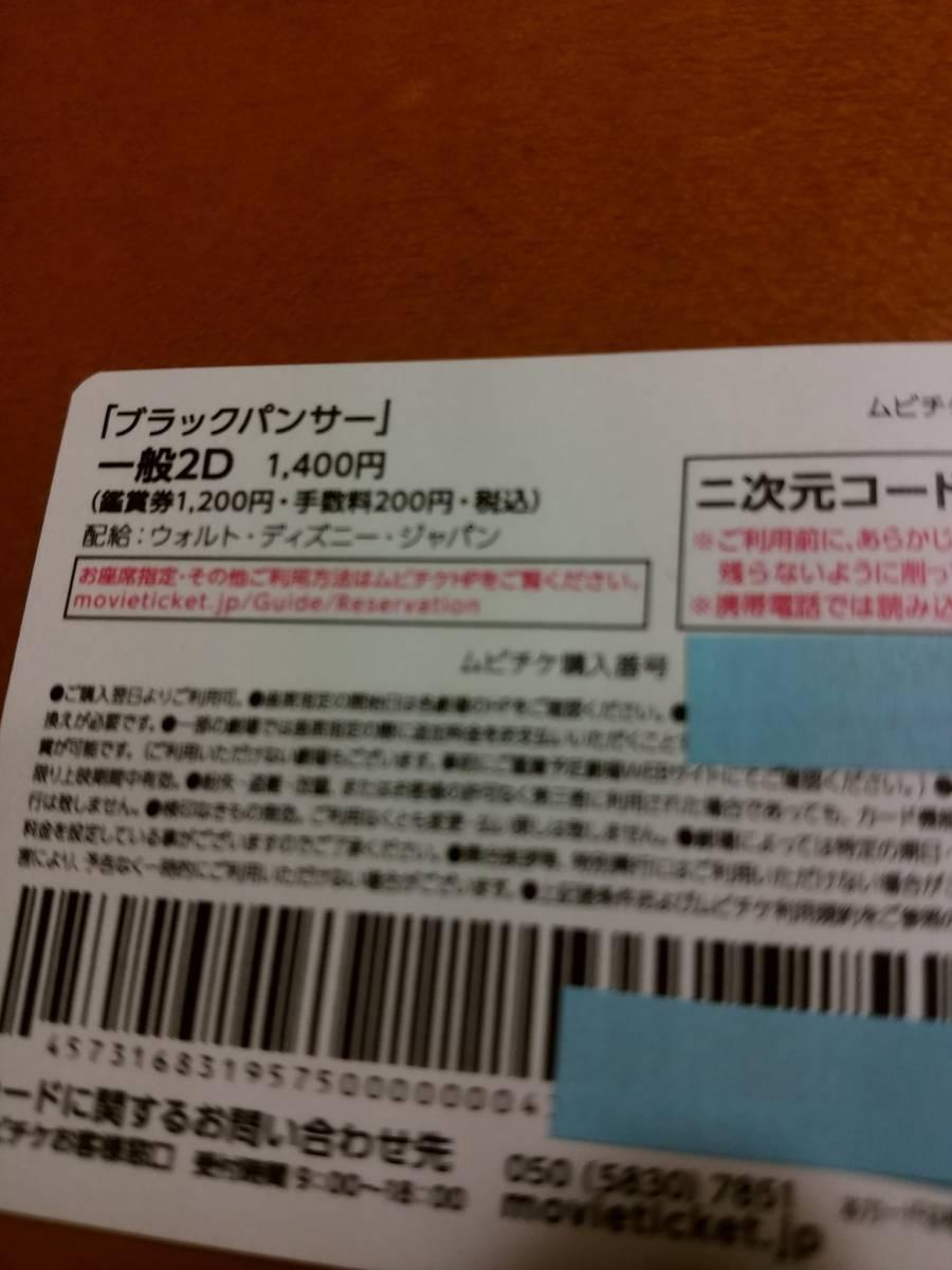 ブラックパンサー ムビチケ(カード)1~4枚 ミニレター 対応_画像2