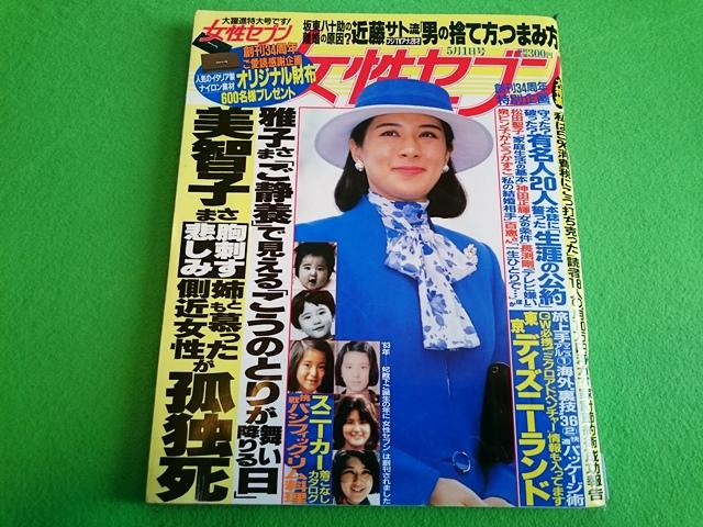 女性セブン 1997年5/1日号■松田聖子 安達祐実 黒木瞳 香取慎吾 他