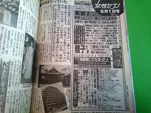 女性セブン 1997年5/1日号■松田聖子 安達祐実 黒木瞳 香取慎吾 他_画像4