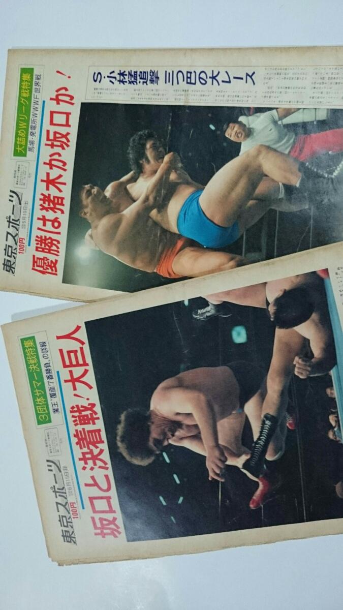 昭和50年東京スポーツ号外2点。坂口・大木戦。日韓親善プロレスの旅。B・サンマルチノ、B・ブラジルなど。