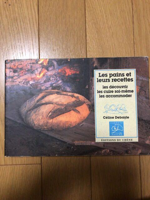 Les Pains et leurs recettes [paperback] フランス語 書籍_画像1