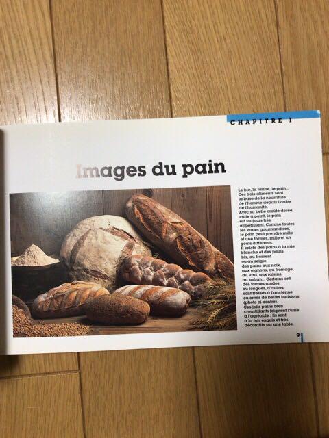 Les Pains et leurs recettes [paperback] フランス語 書籍_画像2