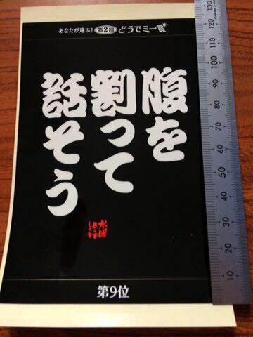 水曜どうでしょう 一番くじ ステッカー シール 大泉洋 鈴井貴之 安田顕 onちゃん HTB 名言