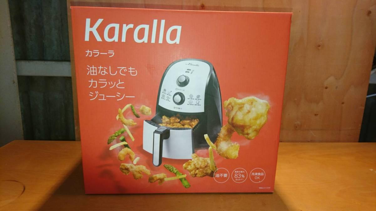 (53)ショップジャパン Karalla カラーラ ノンオイルフライヤー