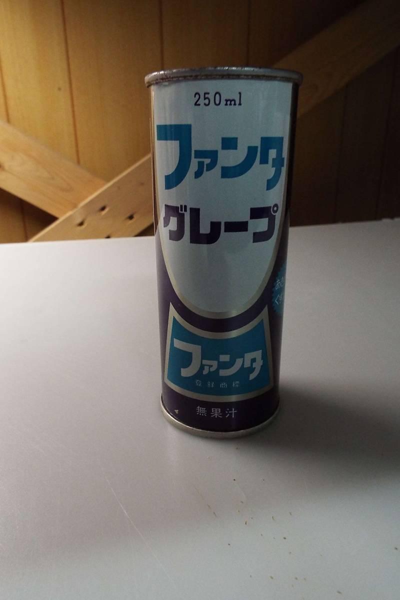 昭和レトロ ファンタグレープ 250ml 空き缶