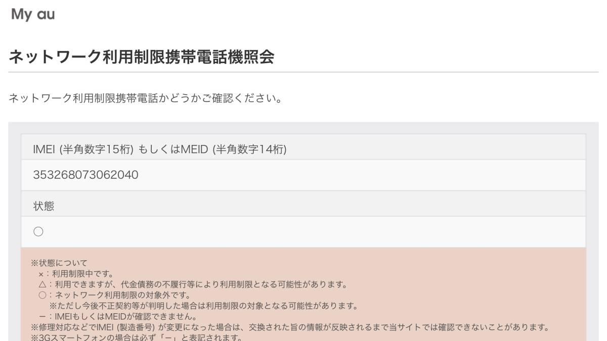 ★◯ 中古 iPhone6s au KDDI 128GB スペースグレー 黒 MKQT2J/A 残債なし 白ロム ◯判定 初期化済み 簡易動作確認済み_画像10