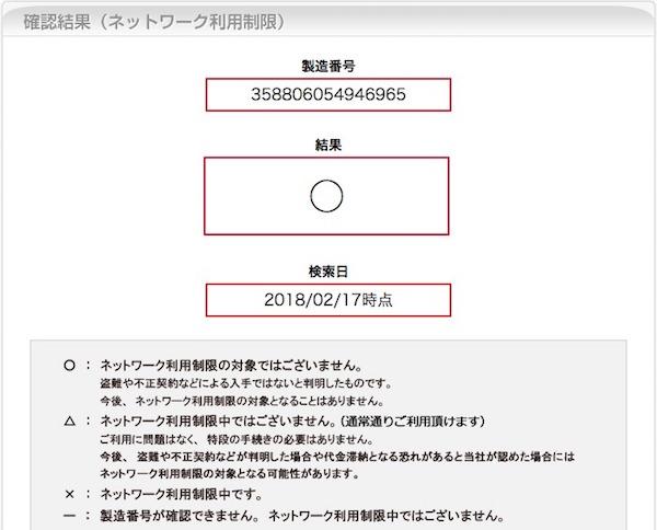 ☆ 白ロム iPhone5s docomo 16GB ゴールド ドコモ ネットワーク制限 ◯判定 中古_画像10