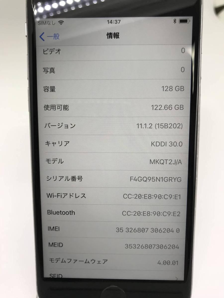 ★◯ 中古 iPhone6s au KDDI 128GB スペースグレー 黒 MKQT2J/A 残債なし 白ロム ◯判定 初期化済み 簡易動作確認済み_画像3