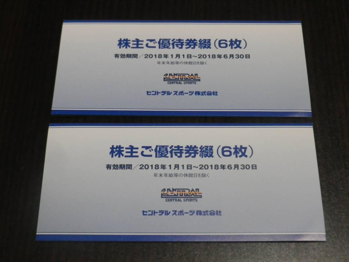 セントラルスポーツ株主優待券 12枚。平成30年1月1日~6月30日 6枚綴りを2冊