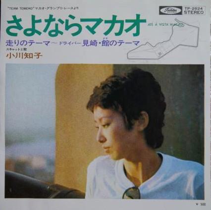 【和モノEP】小川知子/さよならマカオ【ほぼ美品】三保敬太郎