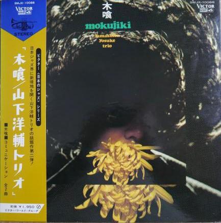【和ジャズLP】山下洋輔トリオ/木喰【帯付き】Yamashita Yosuke Trio/Mokujki