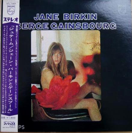 【国内初版・帯付きLP】ジュテーム/ジェーン・バーキンとゲーンスブール【SFL-7384】Jane Birkin/Serge Gainsbourg