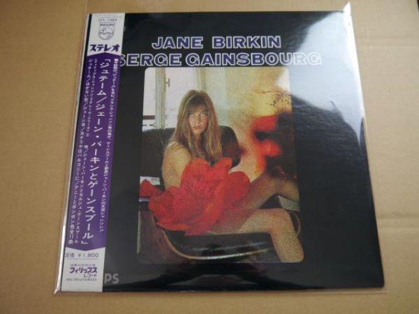 【国内初版・帯付きLP】ジュテーム/ジェーン・バーキンとゲーンスブール【SFL-7384】Jane Birkin/Serge Gainsbourg_画像10