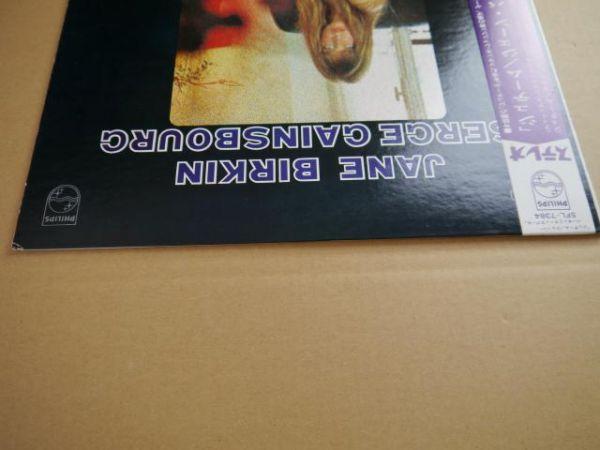 【国内初版・帯付きLP】ジュテーム/ジェーン・バーキンとゲーンスブール【SFL-7384】Jane Birkin/Serge Gainsbourg_画像6