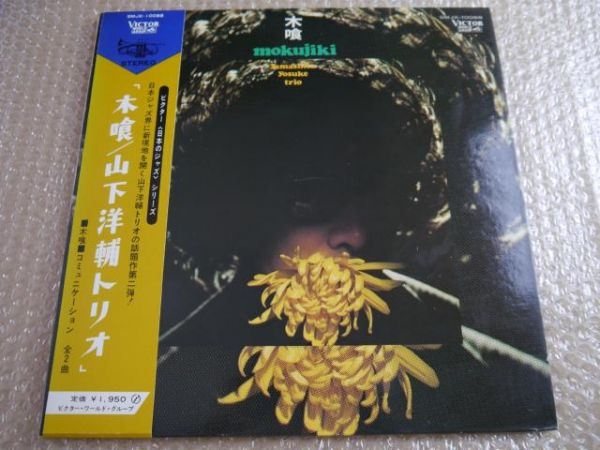 【和ジャズLP】山下洋輔トリオ/木喰【帯付き】Yamashita Yosuke Trio/Mokujki_画像2