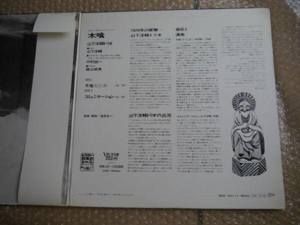 【和ジャズLP】山下洋輔トリオ/木喰【帯付き】Yamashita Yosuke Trio/Mokujki_画像5