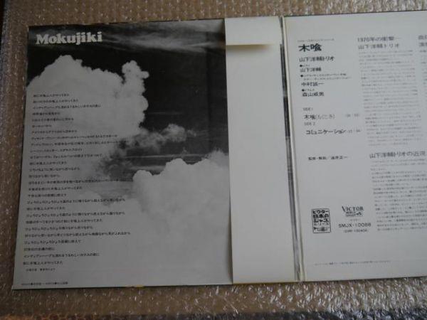 【和ジャズLP】山下洋輔トリオ/木喰【帯付き】Yamashita Yosuke Trio/Mokujki_画像4