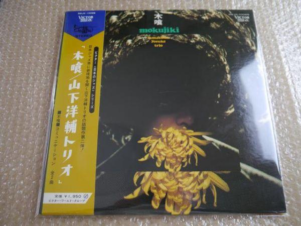 【和ジャズLP】山下洋輔トリオ/木喰【帯付き】Yamashita Yosuke Trio/Mokujki_画像8