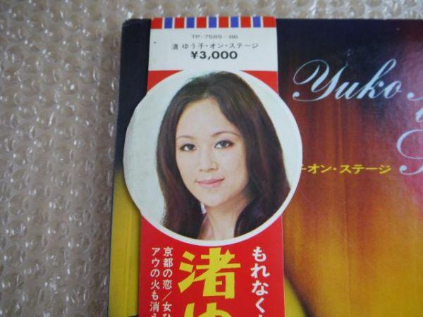【大型両面ポスター付き】渚ゆう子 オン・ステージ 【帯付き2枚組LP】_画像3