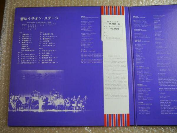 【大型両面ポスター付き】渚ゆう子 オン・ステージ 【帯付き2枚組LP】_画像5