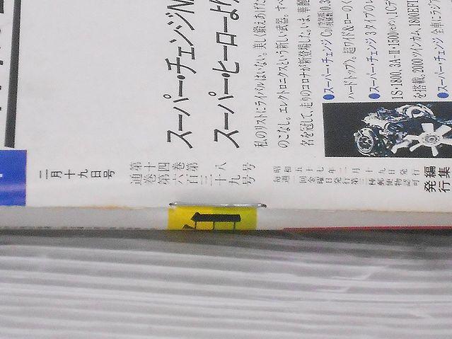 【Nべい138】週刊ポスト 昭和57年2月19日発行 0219「表紙 浅野ゆう子」 レトロ 雑誌 週刊誌 グラビア_画像5