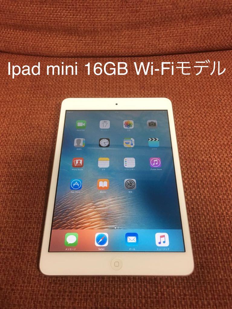 美品 即日発送 apple ipad mini 16GB Wi-Fiモデル シルバー