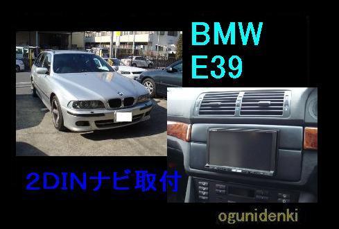 ◎見積無料◎BMW E39に2DINナビ設置!!【¥50,000~】_BMW E39へ2DINナビ装着出来ます