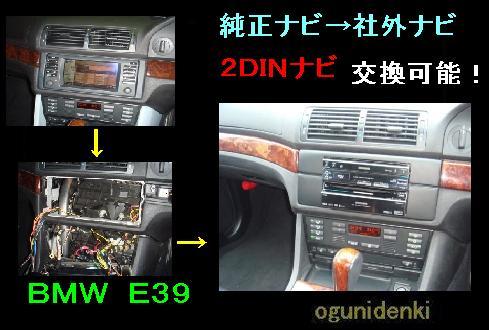 ◎見積無料◎BMW E39に2DINナビ設置!!【¥50,000~】_純正ナビ→社外ナビへ交換取付!!
