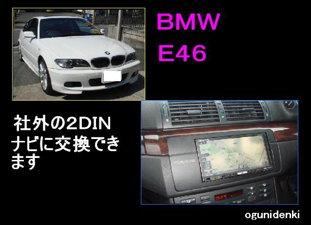 ☆見積無料☆BMW E46に2DINナビ設置!!【工賃¥50,000~】