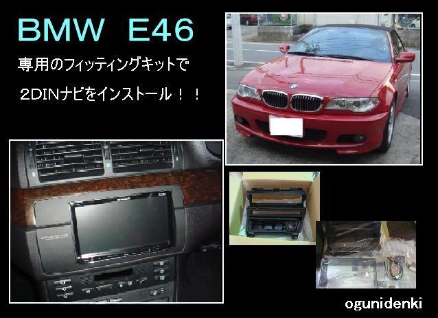 ☆見積無料☆BMW E46に2DINナビ設置!!【工賃¥50,000~】_画像3