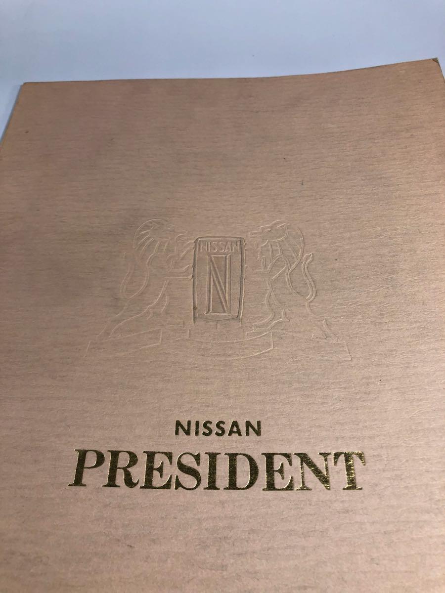 14 ☆旧車カタログ 稀少 PRESIDENT プレジデント 日産 NISSAN 絶版 パンフレット_画像4