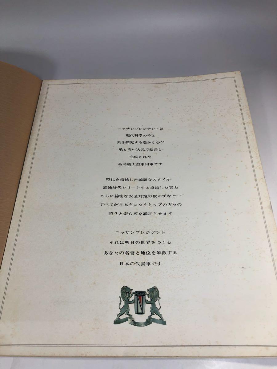 14 ☆旧車カタログ 稀少 PRESIDENT プレジデント 日産 NISSAN 絶版 パンフレット_画像3