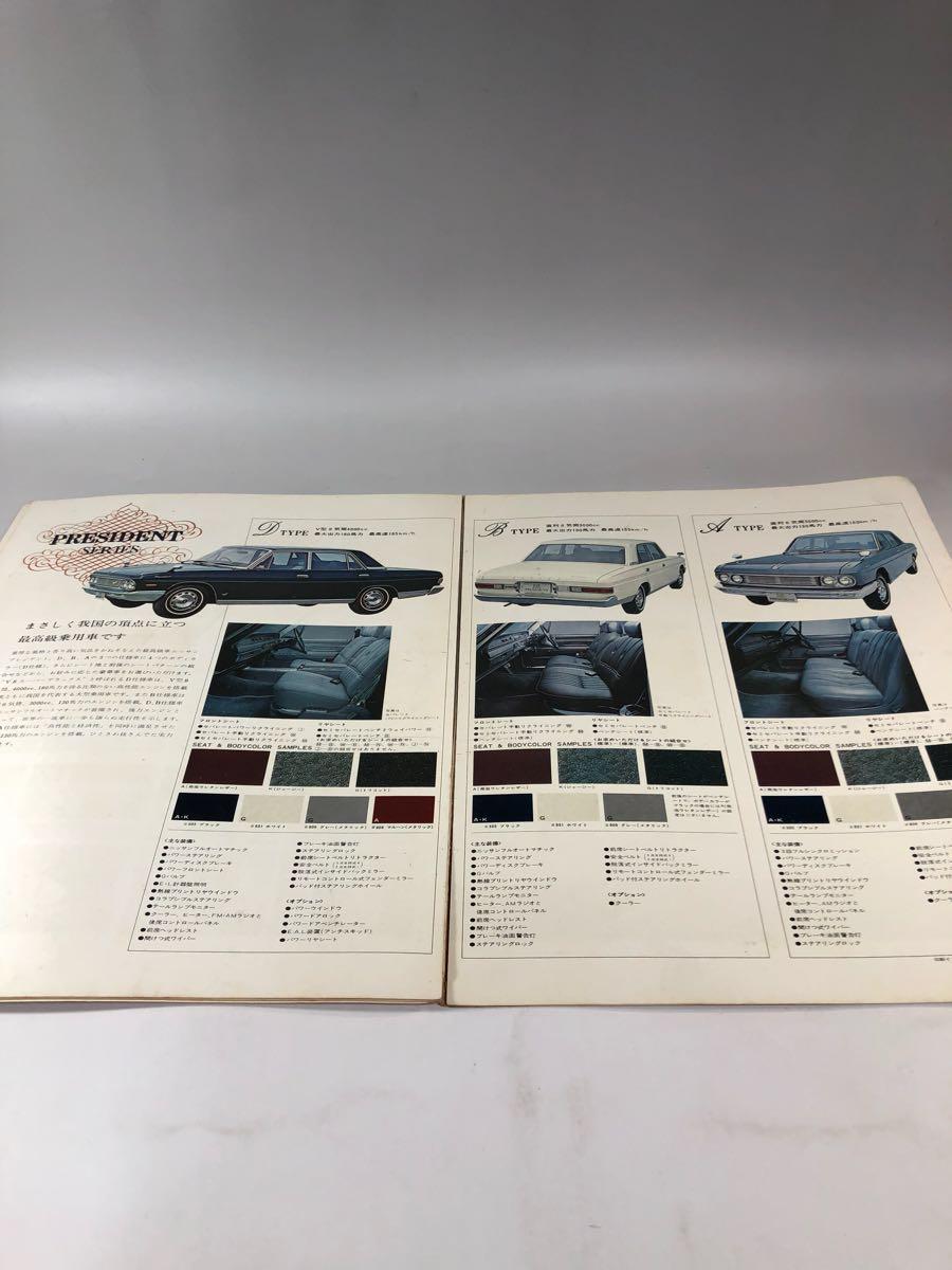 14 ☆旧車カタログ 稀少 PRESIDENT プレジデント 日産 NISSAN 絶版 パンフレット_画像8