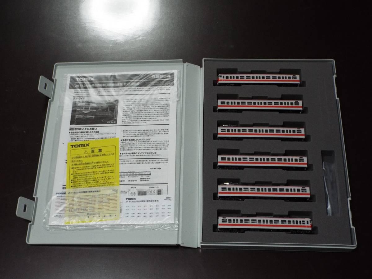 新品同様 限定品 トミックス 98954 113系2000番台 関西線快速色6両セット