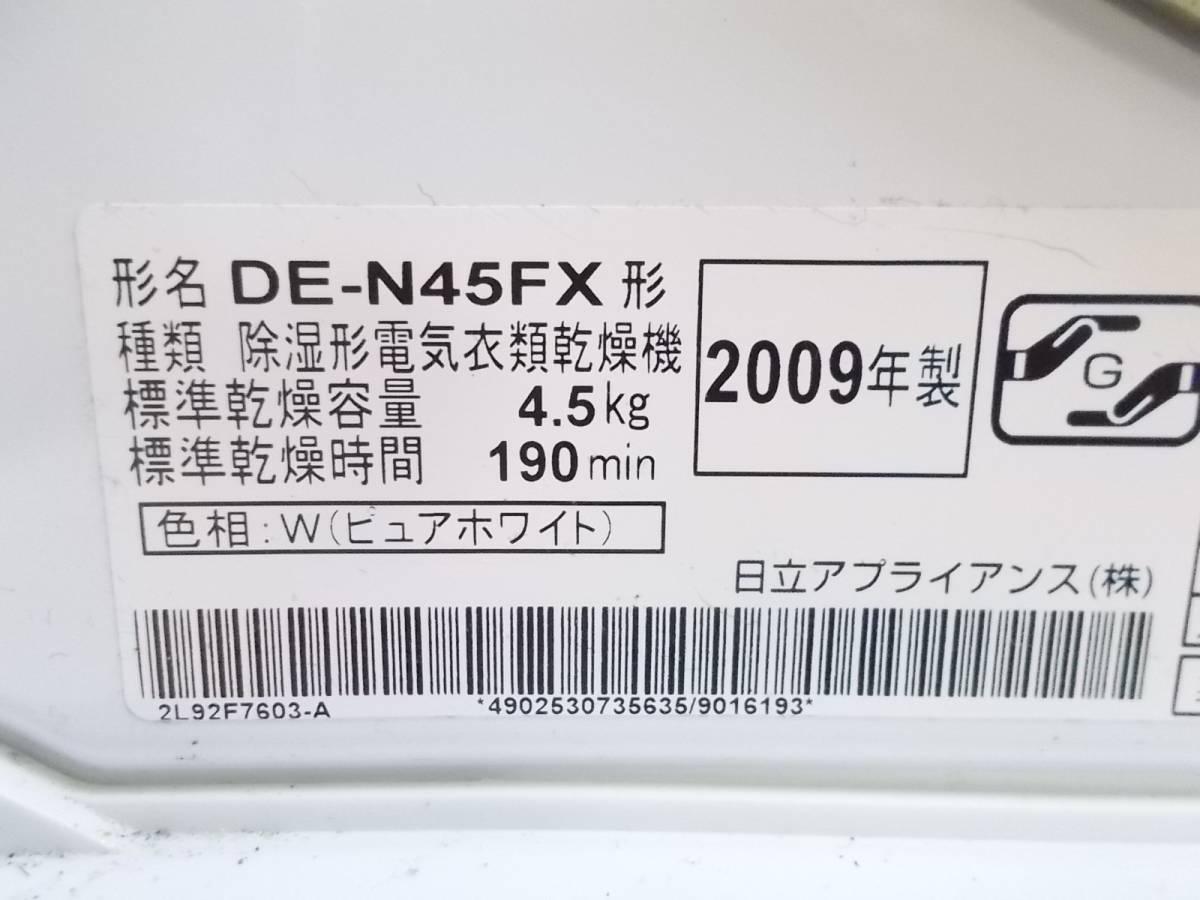 2♪HITACHI 日立 衣類乾燥機 DE-N45FX 容量4.5kg♪_画像6