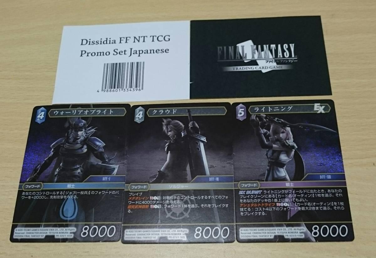 ファイナルファンタジー FF TCG ディシディア ウォーリアオブライト ライトニング クラウド 3枚カード