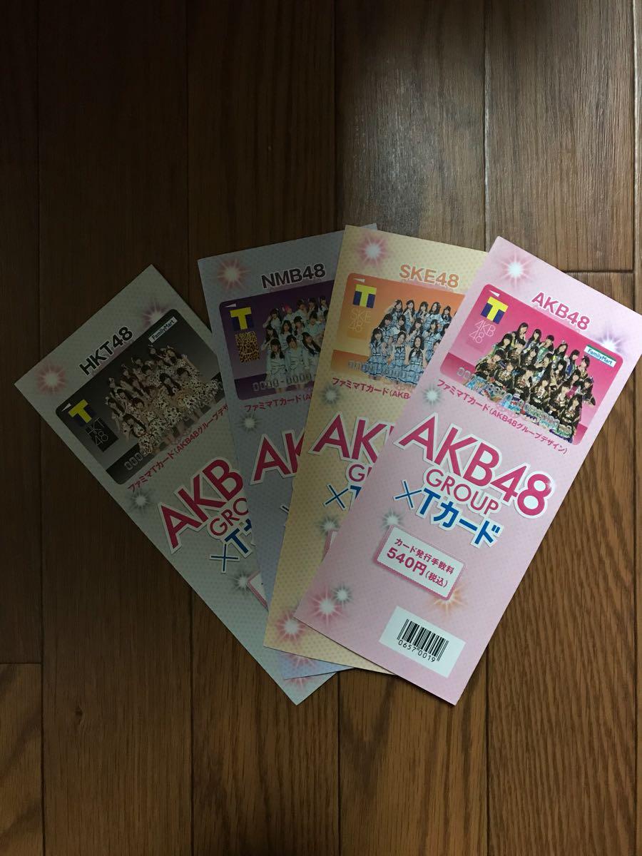 新品未登録 Tカード AKB48・SKE48・NMB48・HKT48 4種セット