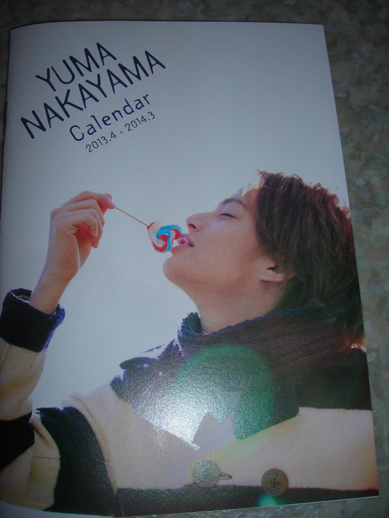 中山優馬 カレンダー 2013.4-2014.3