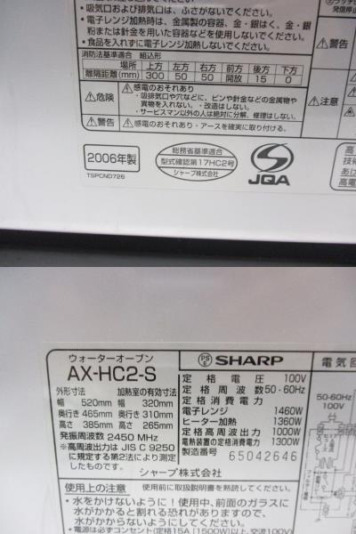 ●SHARP HEALSIO AX-HC2-S ウォーターオーブンレンジ ヘルシオ●_画像9