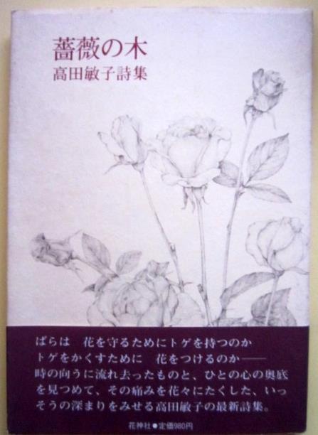 高田敏子詩集 薔薇の木 1980年発行 定価980円 [見返しに署名入り]