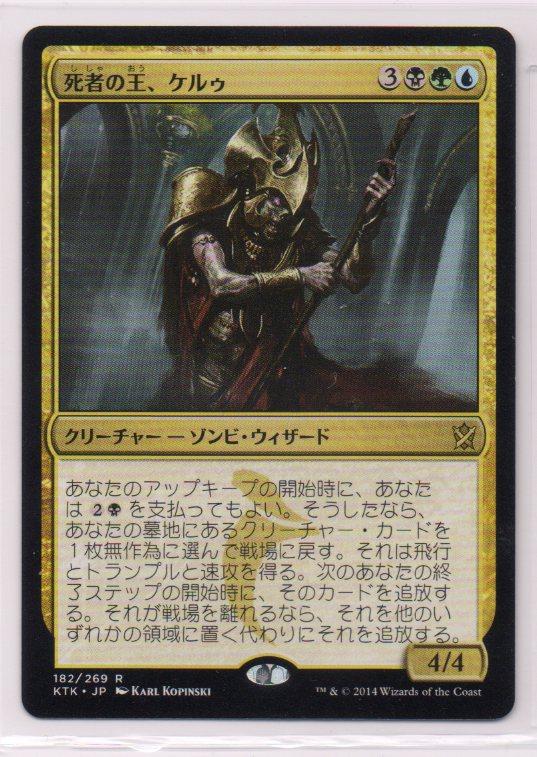 即決 死者の王、ケルゥ KTK 1枚 (日本語版4枚有)