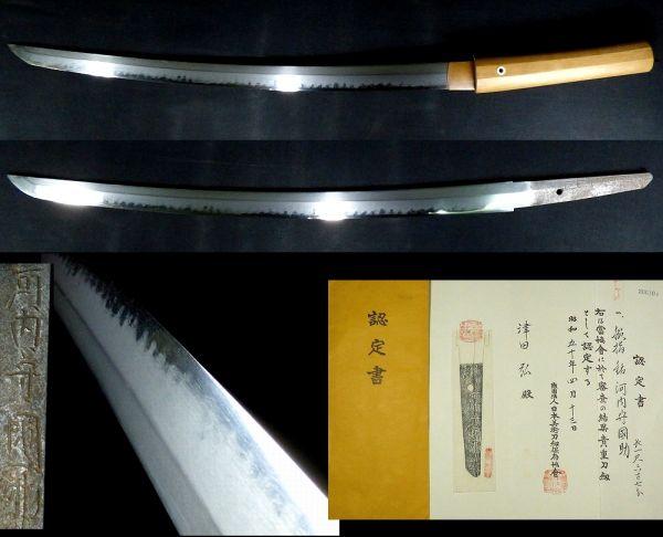 刀剣 脇差 50.6cm 銘:河内守国助 貴重刀剣認定書付き 迫力のある刃紋です 【検: