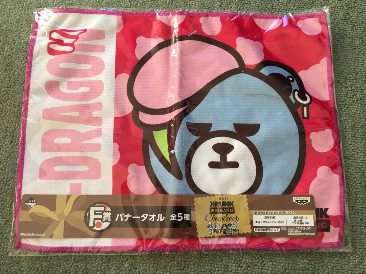 【送料無料】KRUNK×BIGBANG ビッグバン chocolatier ★一番くじ★2018★F賞★バナータオル★G-DRAGON★