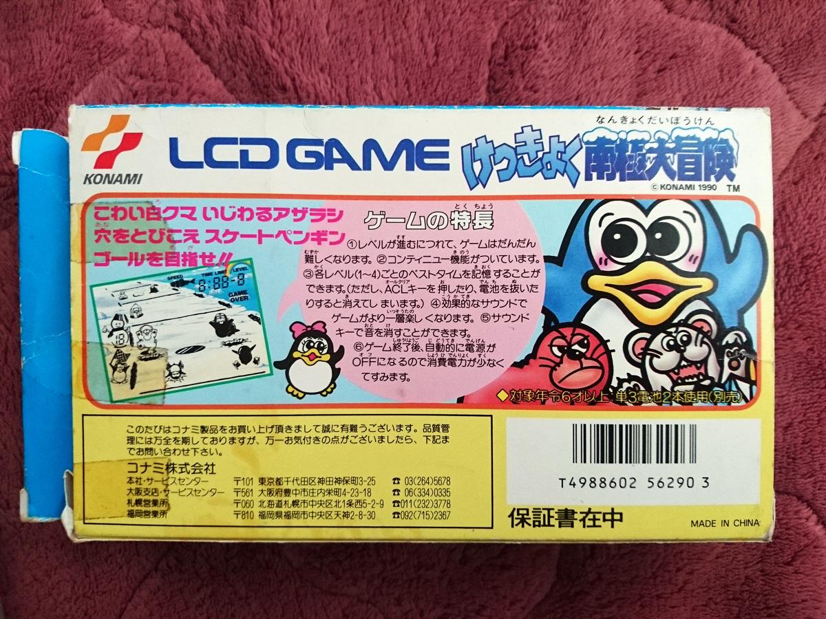 希少 けっきょく南極大冒険 コナミ 電子ゲーム LSI LCD 昭和レトロ 当時物 KONAMI 箱 携帯ゲーム MSX ジャンク 中古_画像6
