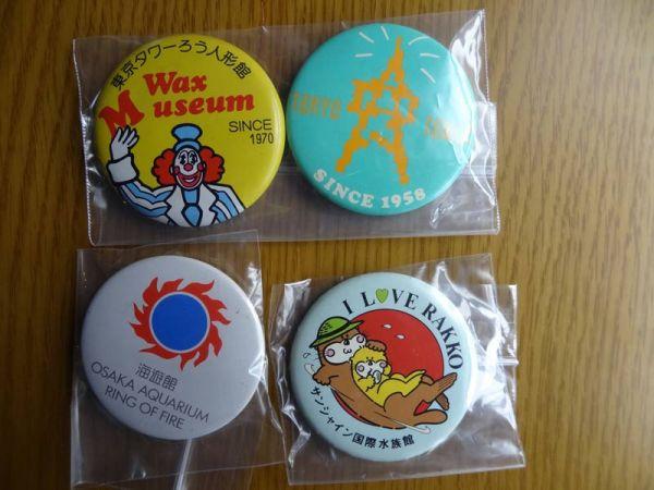「東京 サンシャイン国際水族館 / I LOVE RAKKO」 「東京タワー&ろう人形館」 「大阪・天保山 海遊館」 缶バッジ 4点