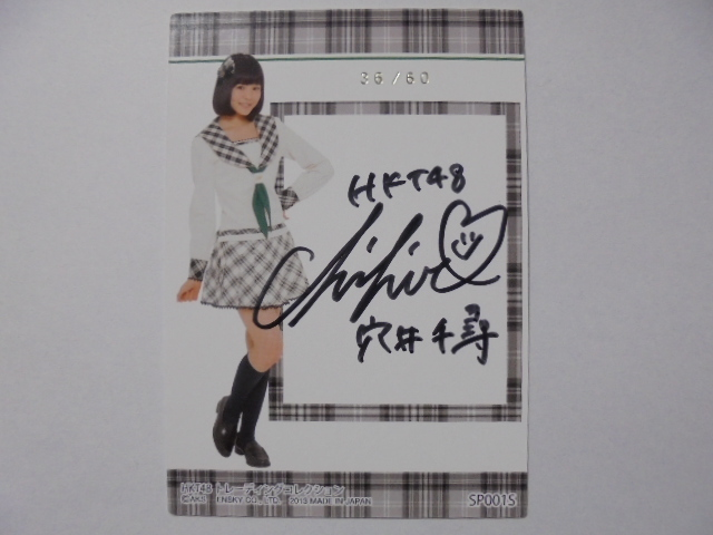 2013 HKT48 トレーディングコレクション 穴井 千尋 60枚限定 直筆サイン カード